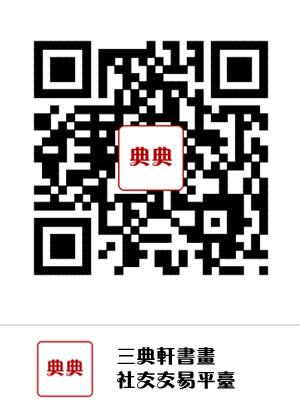 三典轩书画社交交易平台